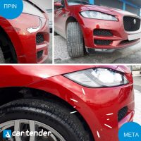 Car Tender (20)