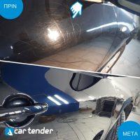 Car Tender (22)