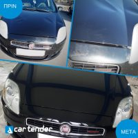 Car Tender (23)