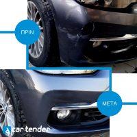 Car Tender (3)