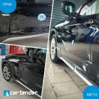 Car Tender (32)