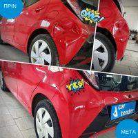 Car Tender (54)