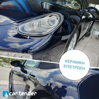 Car Tender (56)