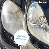 Car Tender (57)
